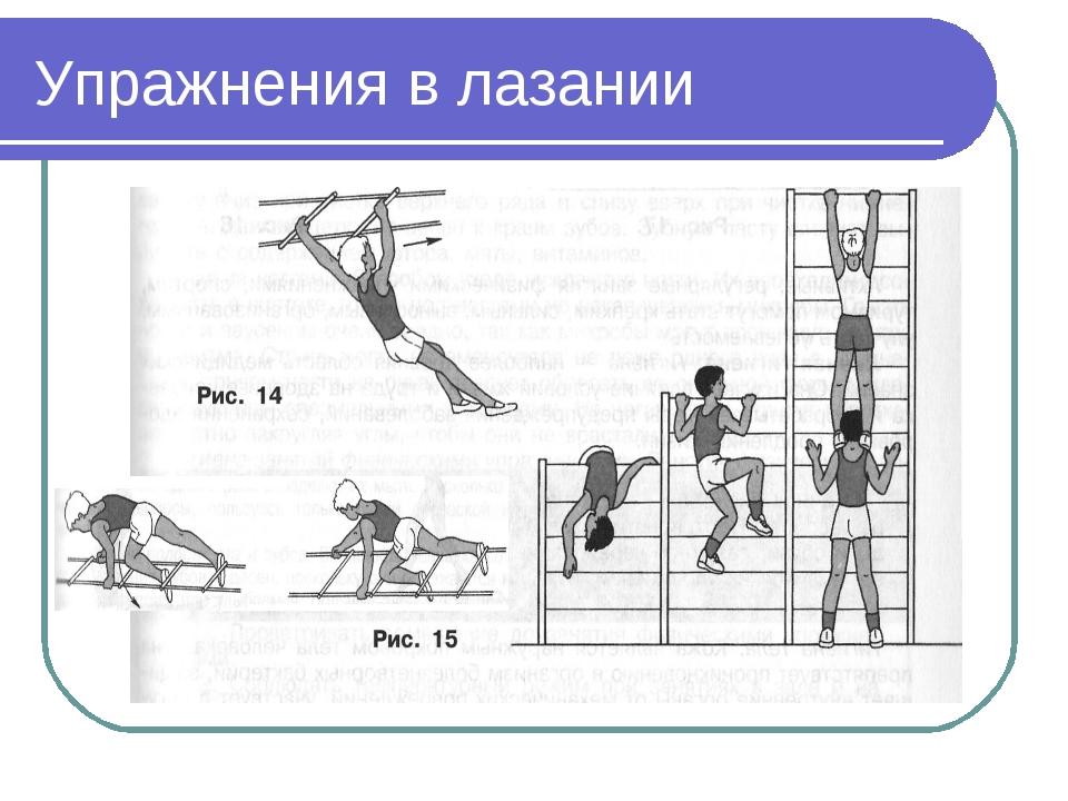 Упражнения в лазании