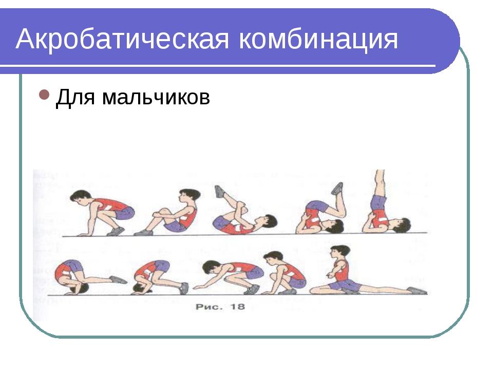 Акробатическая комбинация Для мальчиков