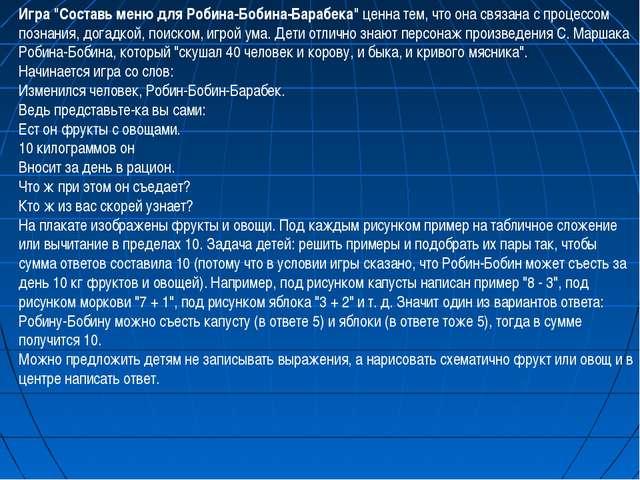 """Игра """"Составь меню для Робина-Бобина-Барабека""""ценна тем, что она связана с п..."""