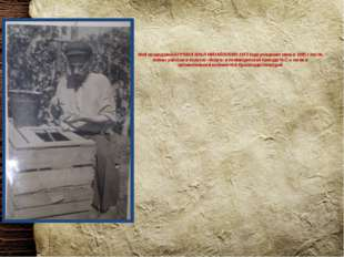 Мой прадедушка БУРЛАКА ИЛЬЯ МИХАЙЛОВИЧ 1915 года рождения умер в 1985 г посл