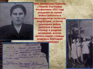 Моя прабабушка Бурлака ( Лакиза) ЕкаТерина Феофановна 1922 года рождения во в