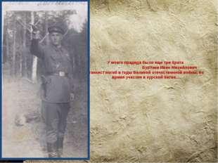 У моего прадеда было еще три брата Бурлака Иван Михайлович танкист погиб в го