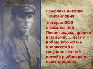 бурлака николай михайлович ветеран ВОВ сражался под Ленинградом, прошел всю