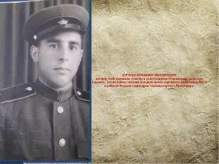 БУРЛАКА ВЛАДИМИР МИХАЙЛОВИЧ ветеран ВОВ принимал участие в освобождении Стали