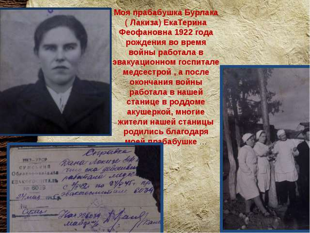 Моя прабабушка Бурлака ( Лакиза) ЕкаТерина Феофановна 1922 года рождения во в...