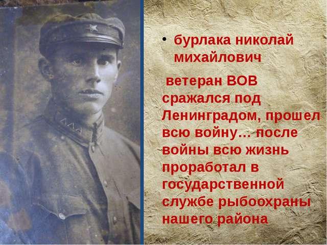 бурлака николай михайлович ветеран ВОВ сражался под Ленинградом, прошел всю...