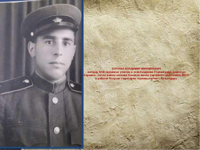 БУРЛАКА ВЛАДИМИР МИХАЙЛОВИЧ ветеран ВОВ принимал участие в освобождении Стали...