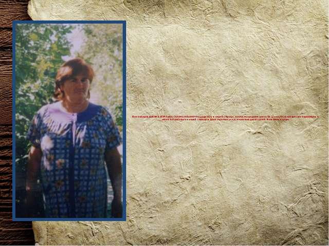 Моя бабушка ДУБИНА (БУРЛАКА) ГАЛИНА ИЛЬИНИЧНА родилась в нашей станице, оконч...
