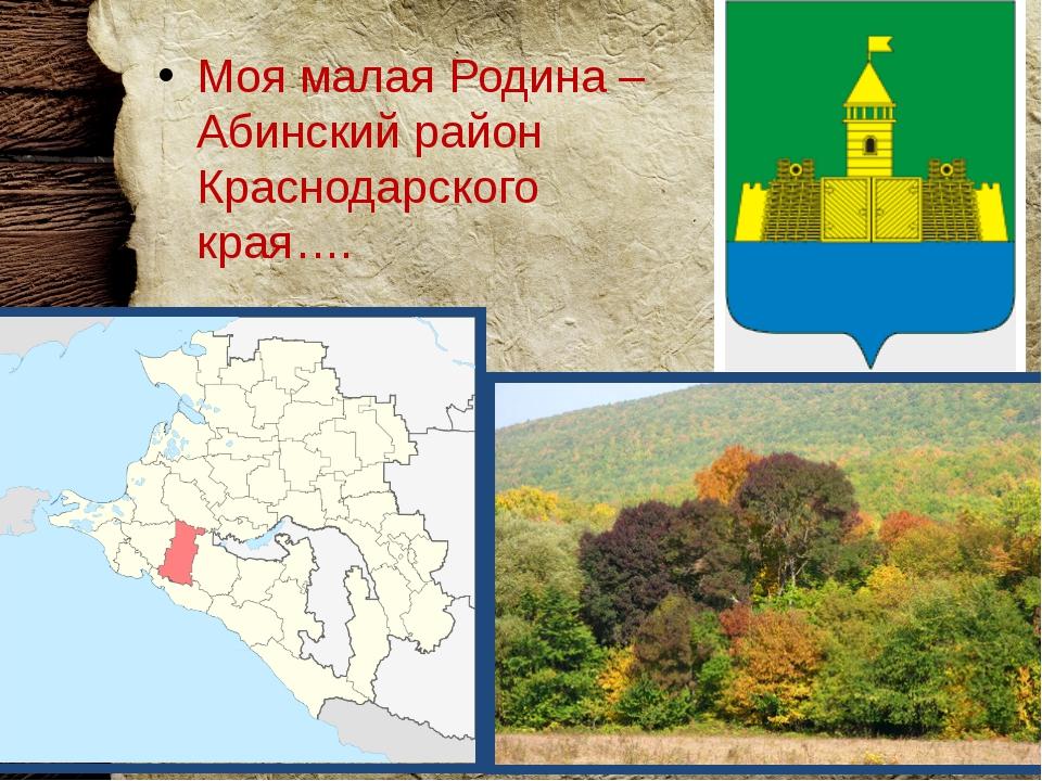 Моя малая Родина – Абинский район Краснодарского края….