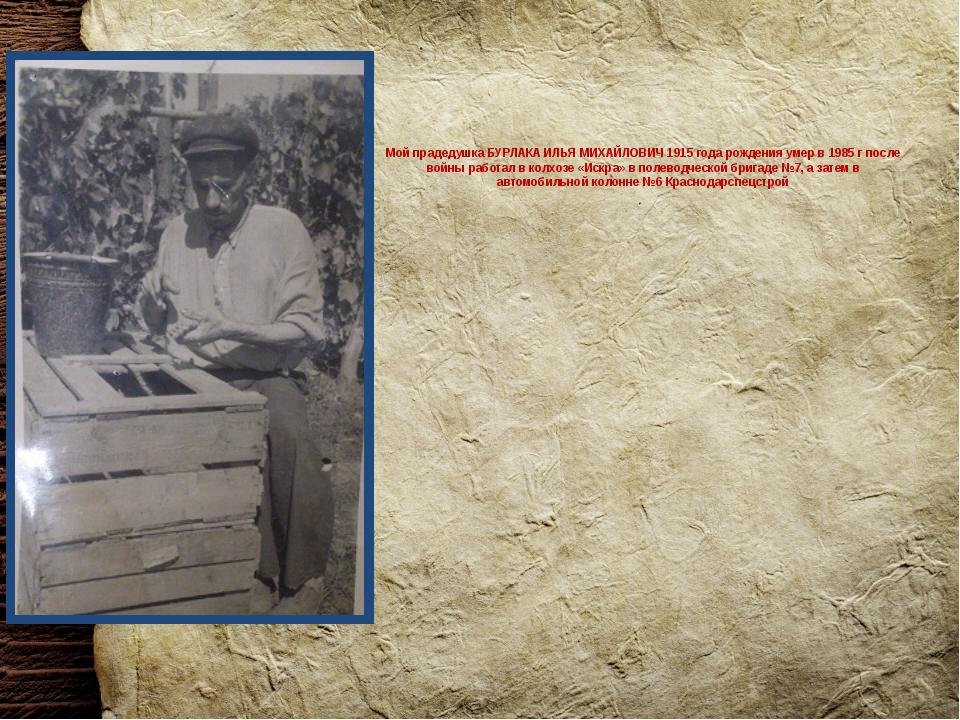 Мой прадедушка БУРЛАКА ИЛЬЯ МИХАЙЛОВИЧ 1915 года рождения умер в 1985 г посл...