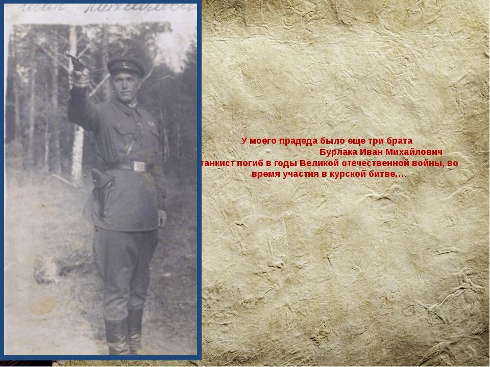 У моего прадеда было еще три брата Бурлака Иван Михайлович танкист погиб в го...