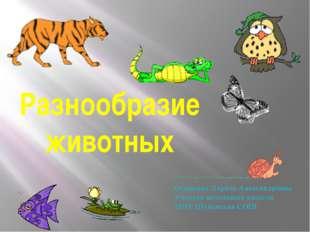 :Животные отличаются от растений способом питания. Зелёные растения умеют гот