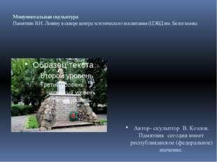 Монументальная скульптура Памятник В.И. Ленину в сквере центра эстетического