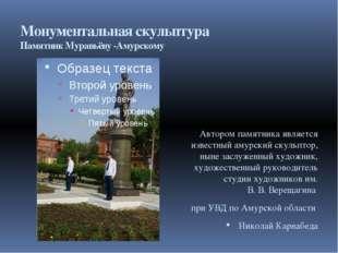 Монументальная скульптура Памятник Муравьёву -Амурскому Автором памятника явл
