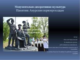 Монументально-декоративная скульптура Памятник Амурским первопроходцам Автор-
