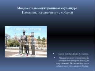 Монументально-декоративная скульптура Памятник пограничнику с собакой Автор р