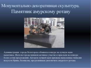 Монументально-декоративная скульптура. Памятник амурскому ротану Администраци