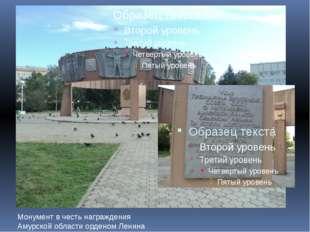 Монумент в честь награждения Амурской области орденом Ленина Монумент в чест
