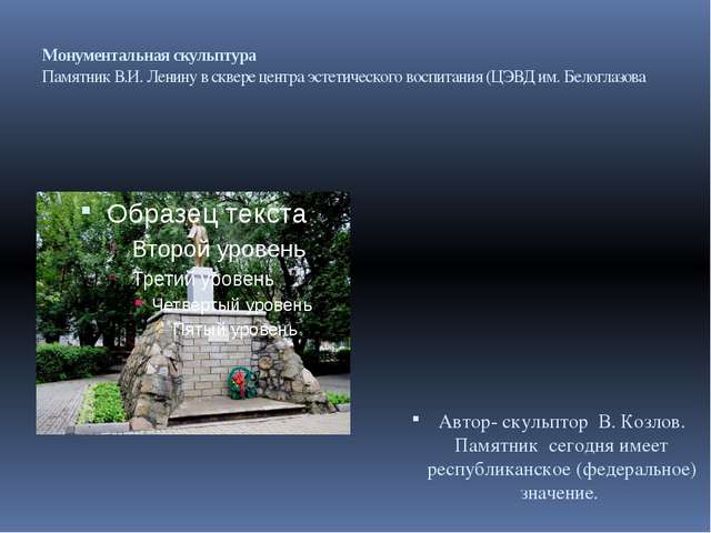 Монументальная скульптура Памятник В.И. Ленину в сквере центра эстетического...