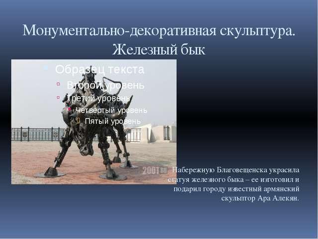 Монументально-декоративная скульптура. Железный бык Набережную Благовещенска...