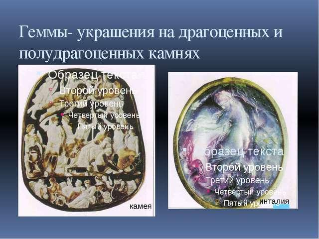 Геммы- украшения на драгоценных и полудрагоценных камнях камея инталия инталия