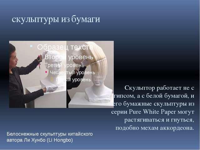 скульптуры из бумаги Скульптор работает не с гипсом, а с белой бумагой, и его...