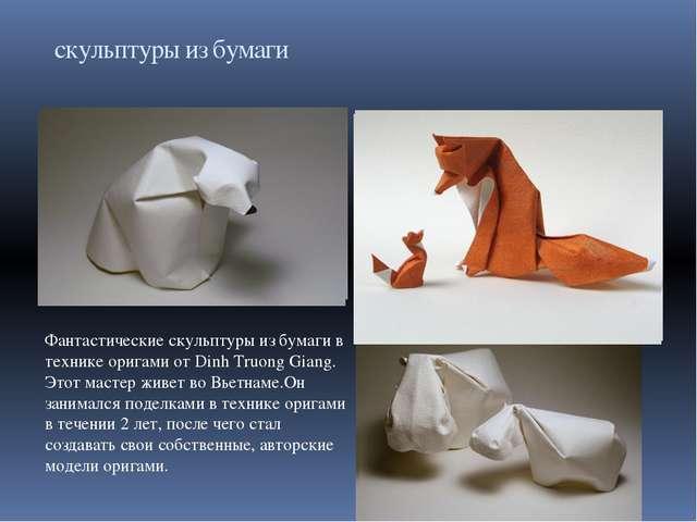 скульптуры из бумаги Фантастические скульптуры из бумаги в технике оригами от...
