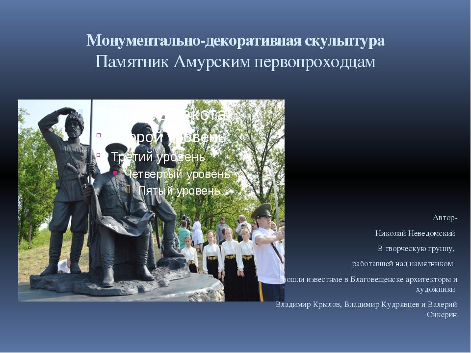 Монументально-декоративная скульптура Памятник Амурским первопроходцам Автор-...