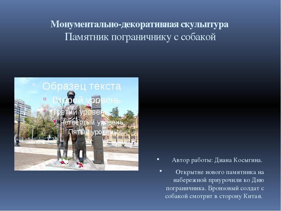 Монументально-декоративная скульптура Памятник пограничнику с собакой Автор р...
