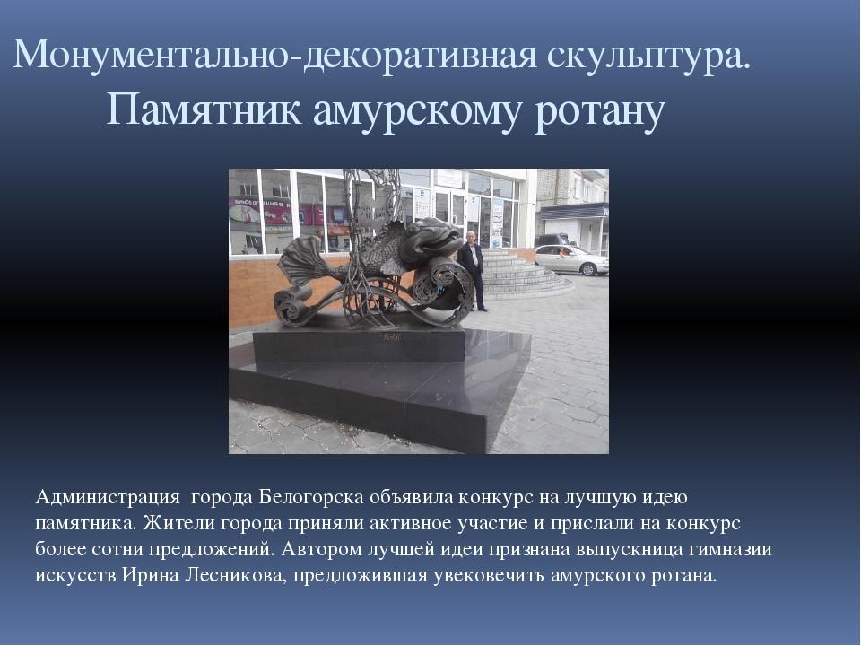 Монументально-декоративная скульптура. Памятник амурскому ротану Администраци...