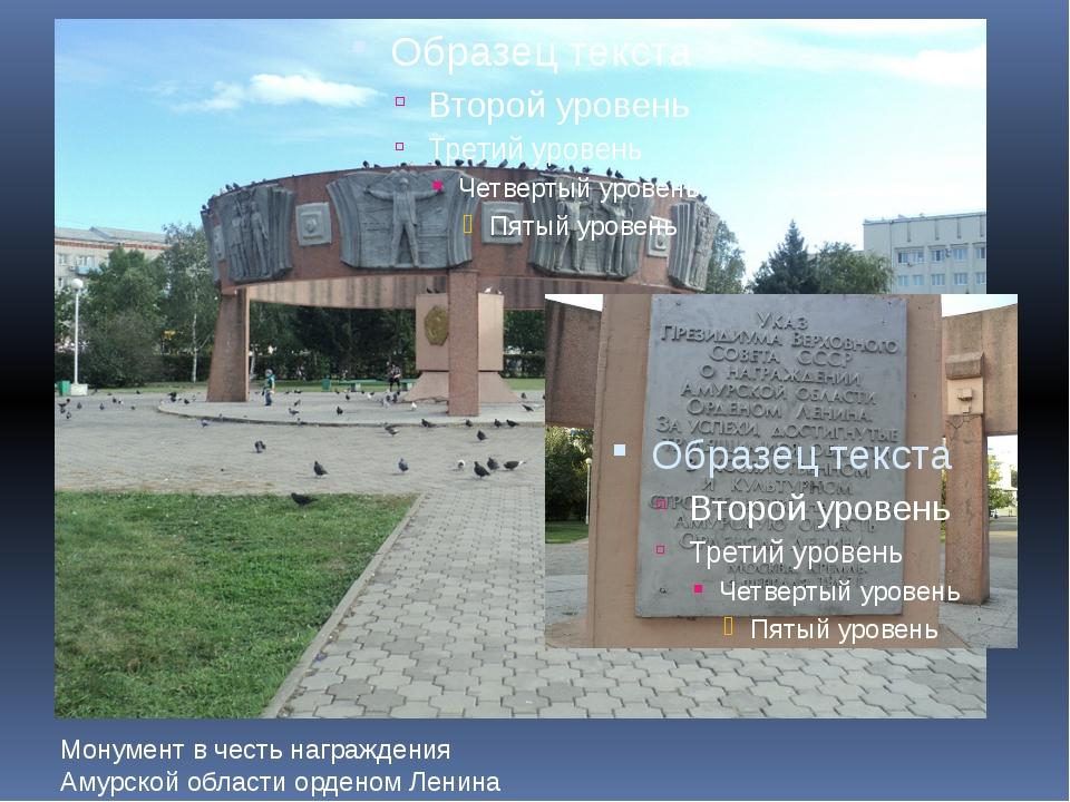 Монумент в честь награждения Амурской области орденом Ленина Монумент в чест...