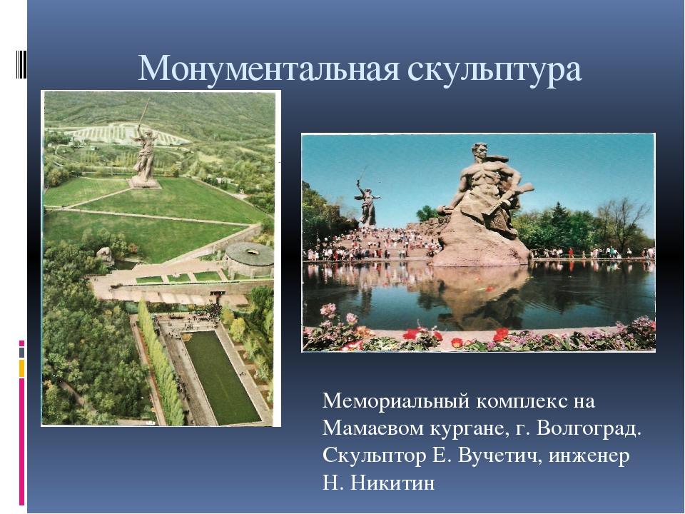 Мемориальный комплекс на Мамаевом кургане, г. Волгоград. Скульптор Е. Вучетич...