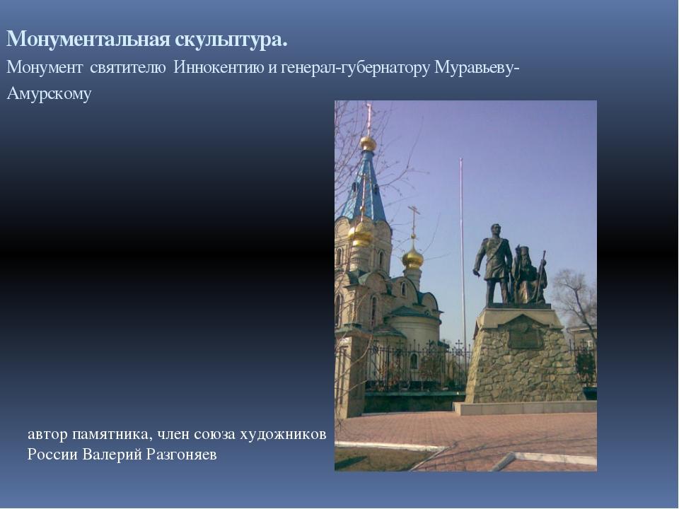 Монументальная скульптура. Монумент святителю Иннокентию и генерал-губернатор...