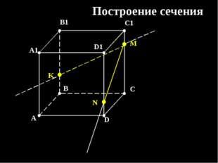 K M N Построение сечения