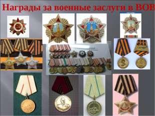 Награды за военные заслуги в ВОВ