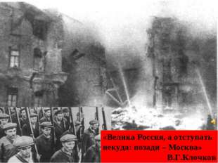 «Велика Россия, а отступать некуда: позади – Москва» В.Г.Клочков