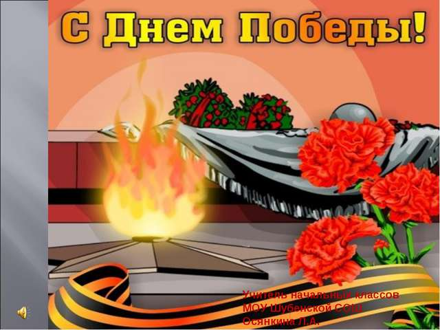 Учитель начальных классов МОУ Шубенской СОШ Осянкина Л.А.