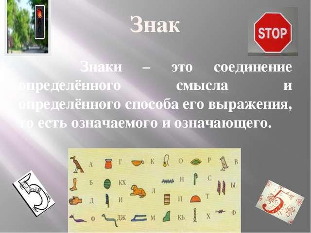 Знаки – это соединение определённого смысла и определённого способа его выра...