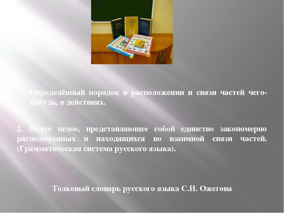 Система 1. Определённый порядок в расположении и связи частей чего-нибудь, в...