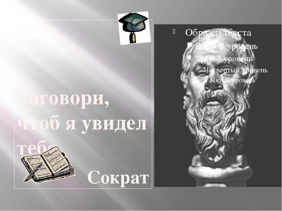 Заговори, чтоб я увидел тебя. Сократ