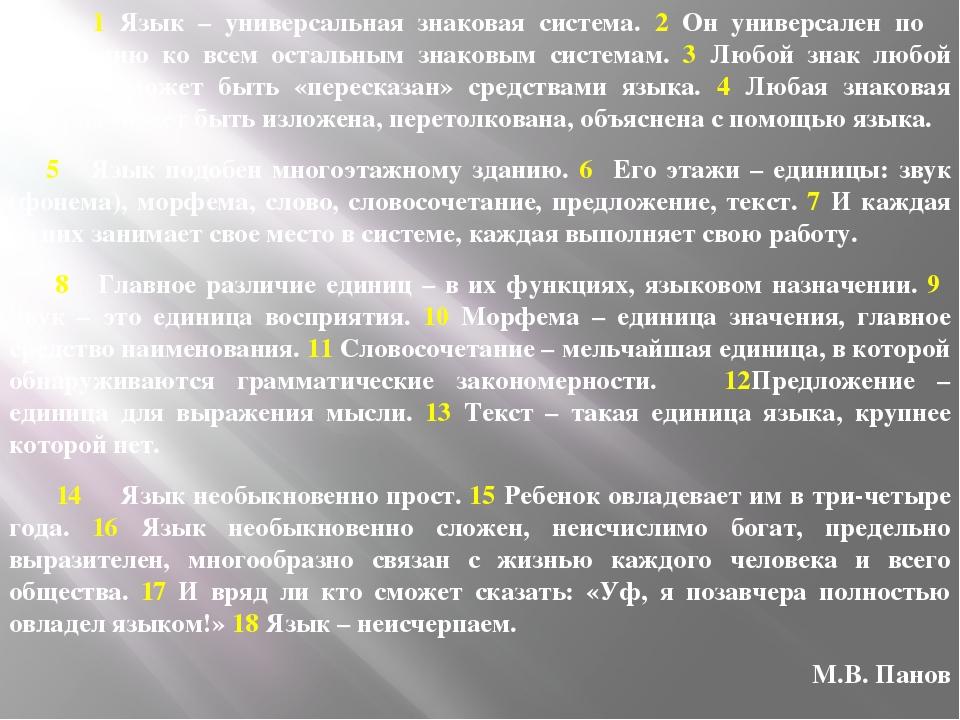 1 Язык – универсальная знаковая система. 2 Он универсален по отношению ко вс...