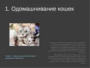 1. Одомашнивание кошек Кошки – самые распространенные домашние животные. В ми