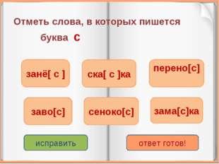 Отметь слова, в которых пишется буква с занё[ с ] сеноко[с] перено[с] заво[с]