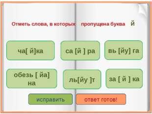 Отметь слова, в которых пропущена буква й ча[ й]ка за [ й ] ка са [й ] ра обе