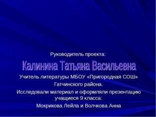 Руководитель проекта: Учитель литературы МБОУ «Пригородная СОШ» Гатчинского р