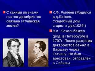 С какими именами поэтов-декабристов связана гатчинская земля? К.Ф. Рылеев (Ро