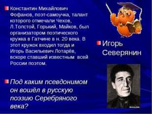 Константин Михайлович Фофанов, поэт-самоучка, талант которого отмечали Чехов,
