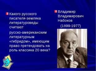 Какого русского писателя-земляка литературоведы считают русско-американским