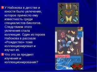 У Набокова в детстве и юности было увлечение, которое принесло ему известност