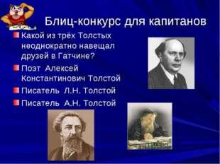 Блиц-конкурс для капитанов Какой из трёх Толстых неоднократно навещал друзей
